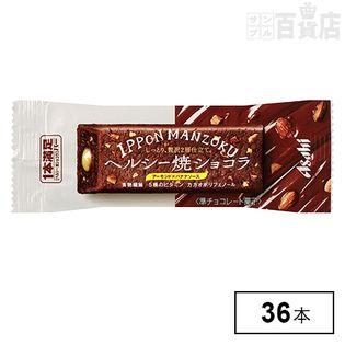 1本満足バー ヘルシー焼ショコラ アーモンド