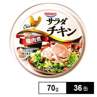 サラダチキン70g
