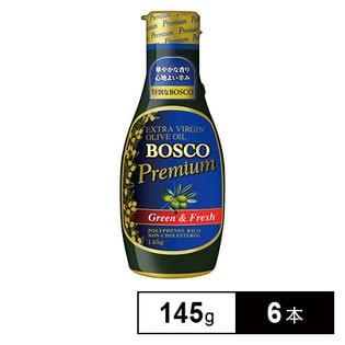 BOSCOプレミアムエキストラバージンオリーブオイル145g フレッシュキープボトル