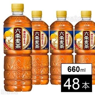 アサヒ 六条麦茶 PET660ml