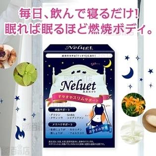 【2個セット】ネルエット
