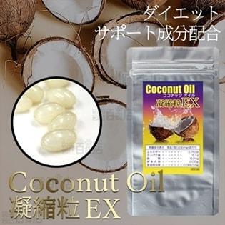 【2個セット】ココナッツオイル凝縮粒EX 60粒