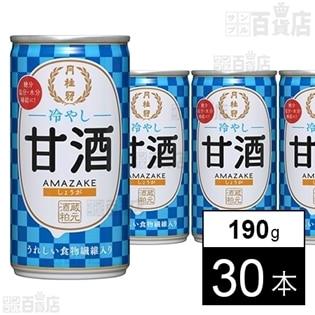 冷やし甘酒しょうが入190g缶