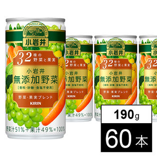 小岩井 無添加野菜 32種の野菜と果実 缶 190g×60本