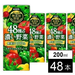キリン 無添加野菜 48種の濃い野菜100% LLスリム 200ml×48本