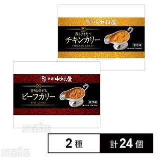 【各12個】香りひろがるビーフカリー/香りひきたつチキンカリー