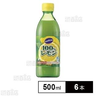 サンキスト100%レモン 500ml×6本