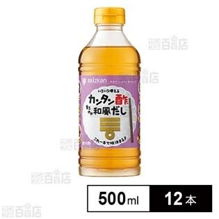 カンタン酢 まろやか和風だし 500ml×12本