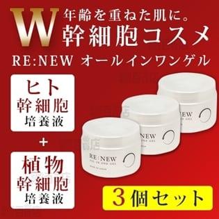 【3個】W幹細胞エキス配合 RE:NEW 幹細胞オールインワンゲル