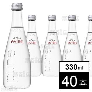 エビアン グラスボトル330ml