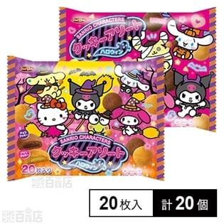 サンリオキャラクターズ クッキーアソート〈ハロウィン〉