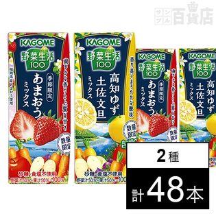 野菜生活100 2種セット(あまおうミックス/高知ゆず土佐文旦ミックス)
