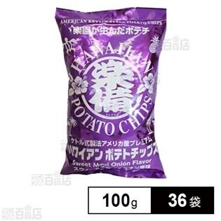 ケトルチップの楽備えスウィートマウイオニオン風味 100g