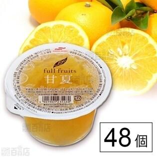 セット484:full fruits 甘夏