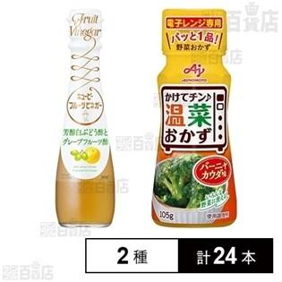 キユーピー フルーツビネガー 芳醇白ぶどう酢とグレープフルーツ酢/かけてチン♪温菜おかず バーニャカウダ味