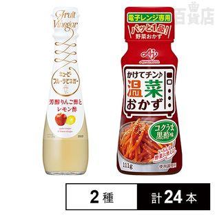 キユーピー フルーツビネガー 芳醇りんご酢とレモン酢/かけてチン♪温菜おかず<コクうま黒酢味>