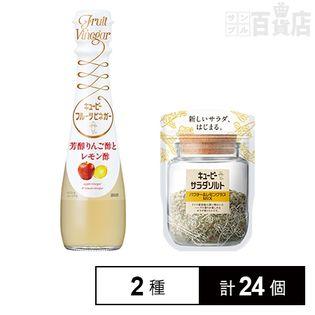 キユーピー フルーツビネガー 芳醇りんご酢とレモン酢/サラダソルト パクチー&レモングラスMIX