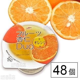 セット432:フルーツ杏仁Duo オレンジ