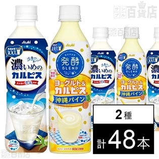 濃いめのカルピス 490mlPET/発酵BLEND「ヨーグルト&『カルピス』」沖縄パイン PET500ml