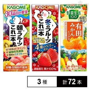 野菜生活100 3種セット(朝のフルーツこれ一本/冬のフルーツこれ一本/有田みかんミックス)