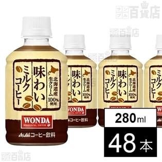 ワンダ 味わいミルクコーヒー PET280ml(コールド専用)