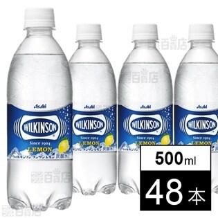 ウィルキンソン タンサン レモンPET500ml (クラッシュボトル)