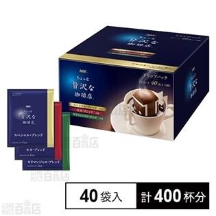 「ちょっと贅沢な珈琲店(R)」レギュラー・コーヒー ドリップパック アソート40袋