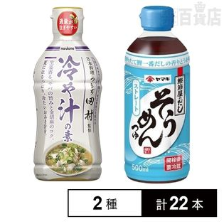 液みそ つきぢ田村監修 冷や汁の素/ストレートそうめんつゆ