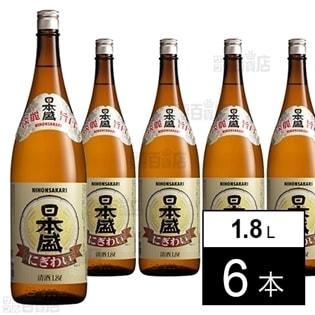 【6本】日本盛 にぎわい1.8L