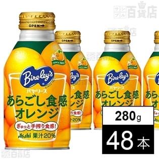 バヤリース あらごし食感オレンジ ボトル缶280g
