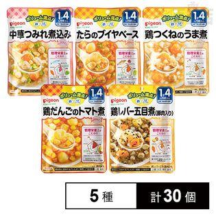 【5種類30個セット】(1才4か月頃から)食育レシピシリーズ 詰め合わせセット