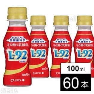 【60本】「守る働く乳酸菌」PET100ml