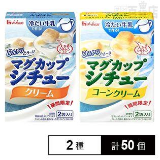 ひんやりとろーりマグカップシチュー クリーム/コーンクリーム