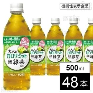 【機能性表示食品】【32本+16本】大人のカロリミット 玉露仕立て緑茶プラスPET500ml