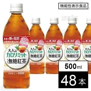 【機能性表示食品】【32本+16本】大人のカロリミット すっきり無糖紅茶