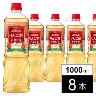 ビネグイット まろやかりんご酢ドリンク(6倍濃縮タイプ) 1000ml×8本
