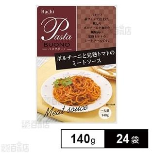 ポルチーニと完熟トマトのミートソース 140g×24袋