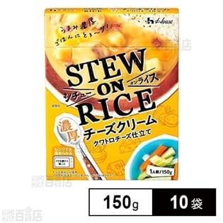 シチューオンライス 濃厚チーズクリーム 150g×10袋