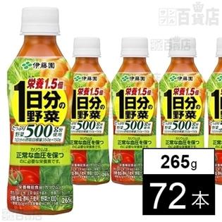 栄養1.5倍 1日分の野菜 PET 265g