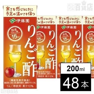りんご酢 紙パック200ml