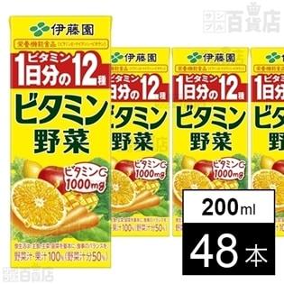 ビタミン野菜 紙パック200ml