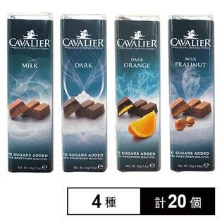 カバリア4種セット(ミルクチョコレート/ダークチョコレート/ダークチョコレート オレンジ/ミルクチョコレート プラリナッツ)
