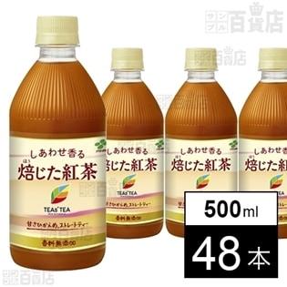 TEAs'TEA NEW AUTHENTIC 焙じた紅茶 500ml