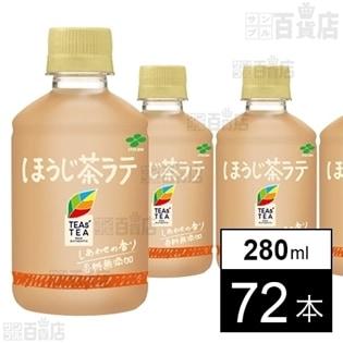 TEAs'TEA NEW AUTHENTIC ほうじ茶ラテ280ml