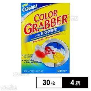 【4箱×30枚】カーボナー カラーグラバー(衣類の色吸着シート)