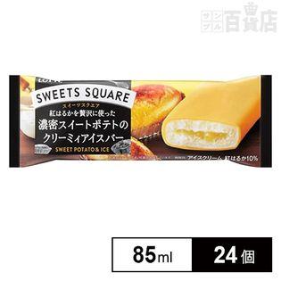 【24個】SWEETS SQUARE 濃密スイートポテトのクリーミィアイスバー