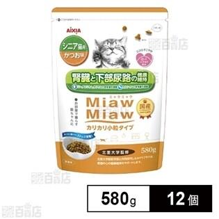 【12個】MiawMiawカリカリ小粒タイプミドル シニア猫用 かつお味 580g