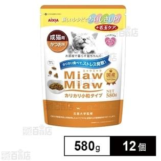 【12個】MiawMiawカリカリ小粒タイプミドル かつお味 580g