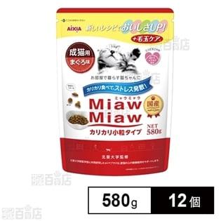 【12個】MiawMiawカリカリ小粒タイプミドル まぐろ味 580g