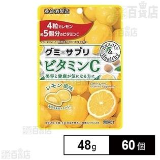 グミ×サプリ ビタミンC